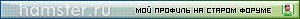 Профиль пользователя на старом форуме HAMSTER.RU